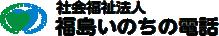 社会福祉法人 福島いのちの電話